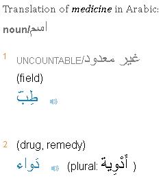 arabic_medicine